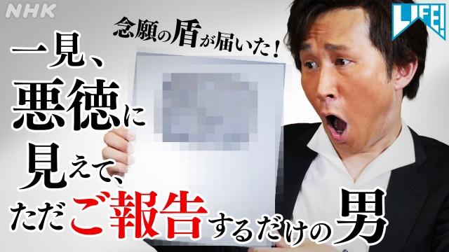 「一見悪徳」シリーズの最新動画「一見、悪徳に見えて、ただご報告するだけの男」が公開(C)NHKの画像