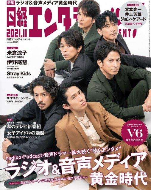 『日経エンタテインメント!』11月号の表紙を飾るV6の画像