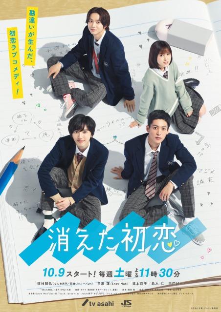 『消えた初恋』ポスタービジュアル(C)テレビ朝日の画像