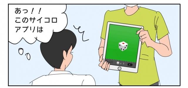 初めて制作したアプリに9年越しに出会ったハップさんの4コマ漫画(C)ハップさんの画像