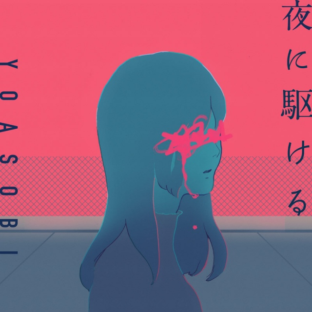 YOASOBI「夜に駆ける」(YOASOBI/2019年12月15日配信開始)の画像