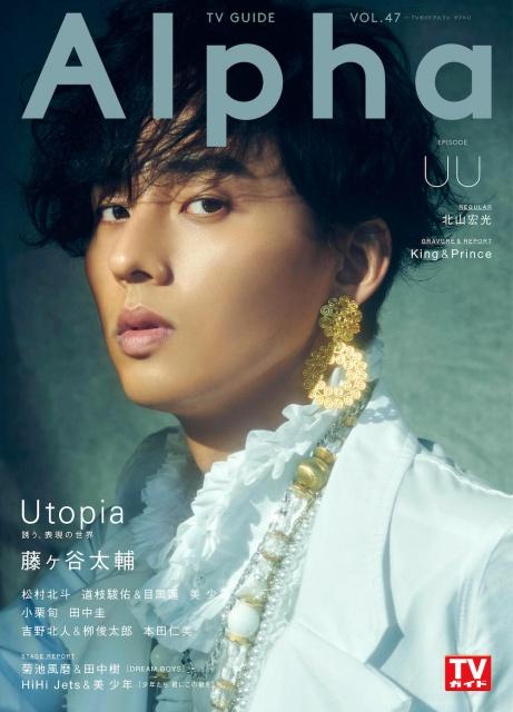 『TVガイドAlpha EPISODE UU』の表紙を飾るKis-My-Ft2・藤ヶ谷太輔の画像