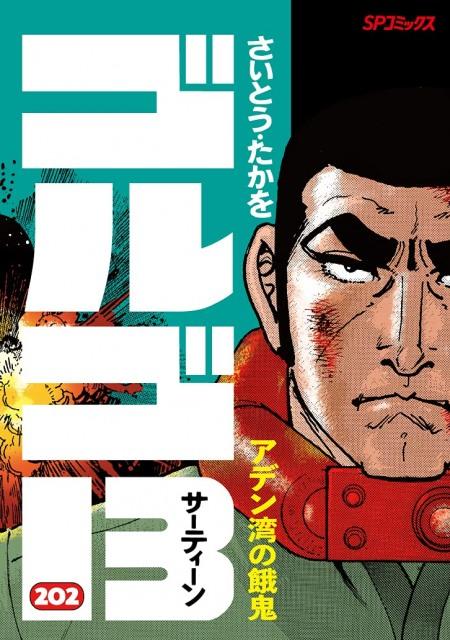 『ゴルゴ13』コミックス第202巻の画像
