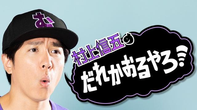 関ジャニ∞・村上信五の新番組『村上信五のだれかおるやろ!』がスタート (C)ひかりTV ジェイ・ストームの画像