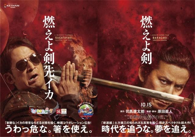 映画『燃えよ剣』× ひらかたパーク 映画コラボレーションポスター (C)2021「燃えよ剣」製作委員会の画像
