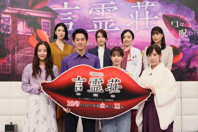 10月クール土曜ナイトドラマ『言霊荘』制作発表生配信イベントの模様(C)テレビ朝日の画像