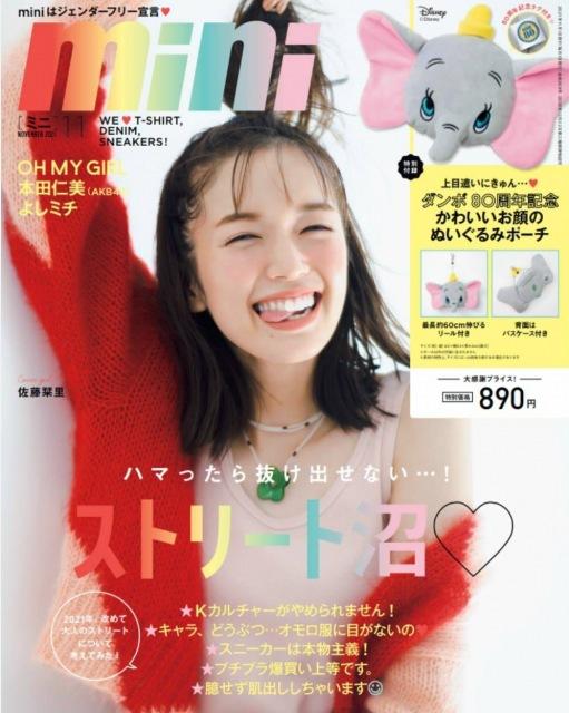 『mini』11月号表紙を飾る佐藤栞里の画像