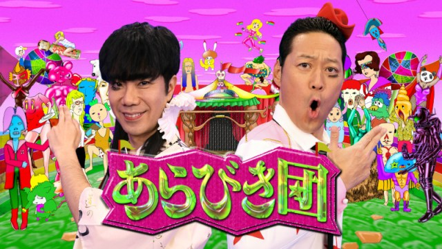 『あらびき団』新作の放送日が決定(C)TBSの画像