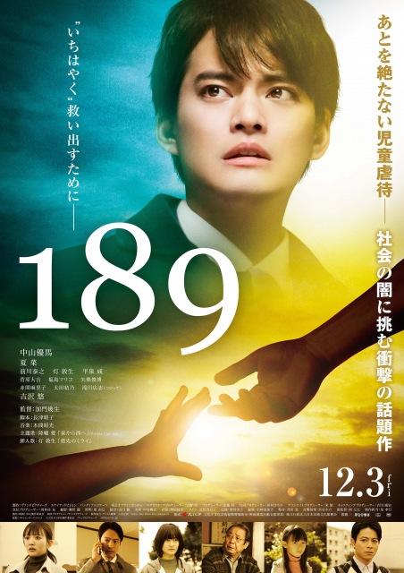 中山優馬主演映画『189』ポスタービジュアル (C)映画「189」製作委員会 ヴァンズピクチャーズの画像