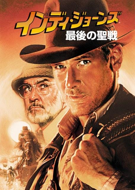『インディ・ジョーンズ/最後の聖戦』TM & (C) 1989, (2021) Lucasfilm Ltd. All Rights Reserved. Used Under Authorization.の画像