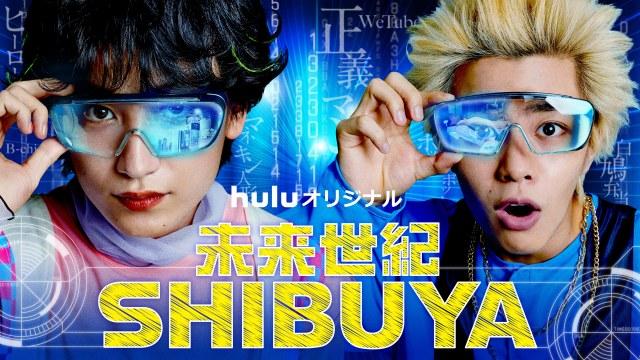Huluオリジナル『未来世紀 SHIBUYA』11月26日より全6話、一挙独占配信スタート (C)HJホールディングスの画像