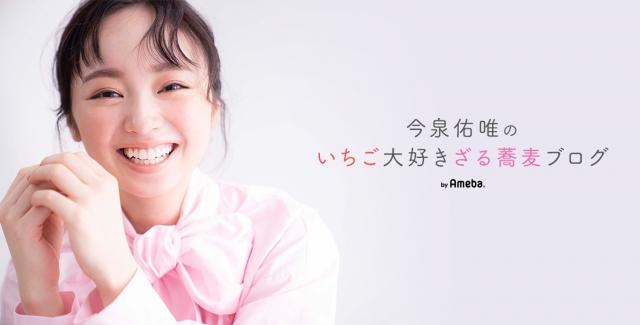『今泉佑唯オフィシャルブログ Powered by Ameba』を開設した今泉佑唯の画像
