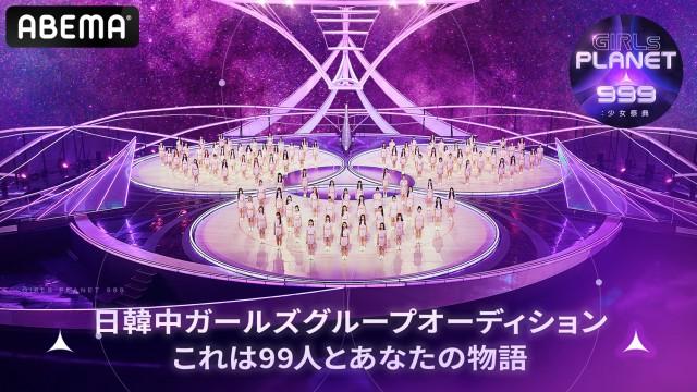 『Girls Planet 999 : 少女祭典』最終回の日韓中同時生放送が決定の画像