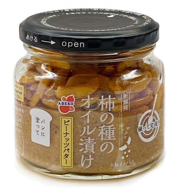 阿部幸製菓の『柿の種のオイル漬けピーナッツバター』の画像
