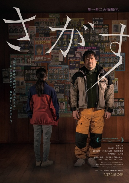 片山慎三監督、佐藤二朗主演の映画『さがす』(2022年公開予定)ティザービジュアル (C)2022『さがす』製作委員会の画像