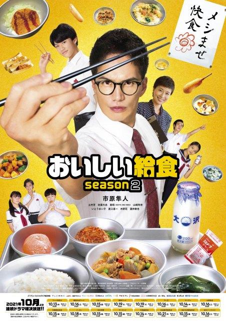 ドラマ『おいしい給食 season2』ポスタービジュアル(C)2021「おいしい給食」製作委員会の画像