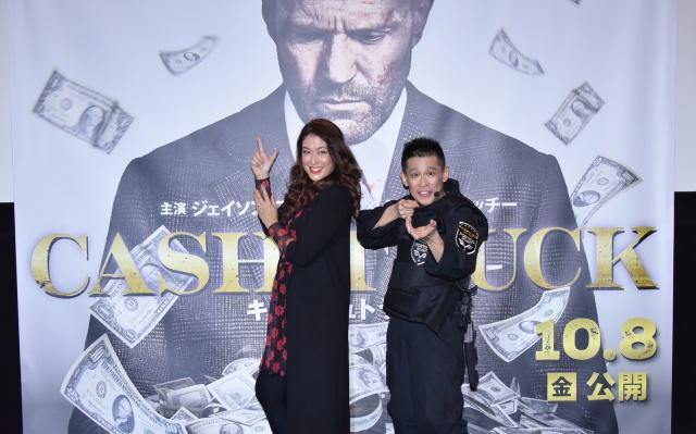 映画『キャッシュトラック』公開記念イベントに登場した(左から)LiLiCo、柳沢慎吾の画像