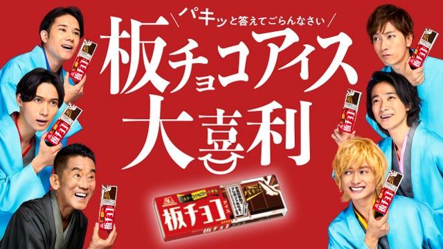 「板チョコアイス大喜利」キャンペーンのキービジュアルの画像