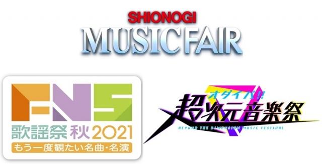 浜崎プロデューサーが手がけるフジ音楽番組『MUSIC FAIR』『FNS歌謡祭』『オダイバ!!超次元音楽祭』(C)フジテレビの画像