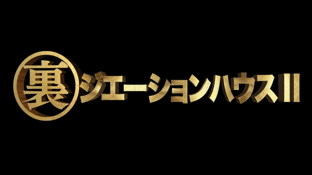 『裏ジエーションハウス』ロゴ(C)フジテレビの画像