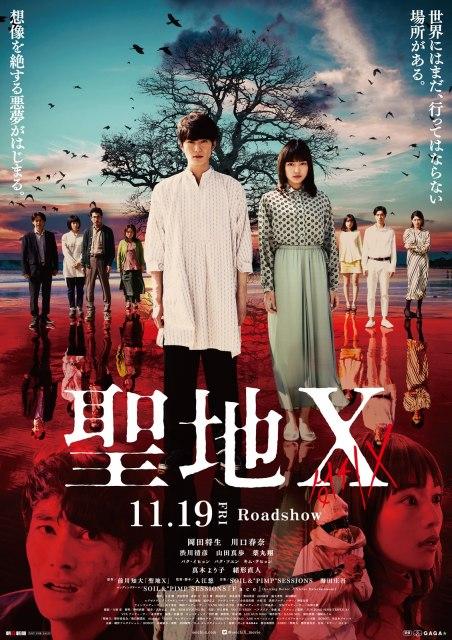 映画『聖地X』(11月19日より劇場&配信同時公開)不気味さをまとったポスタービジュアル(C)2021「聖地X」製作委員会の画像