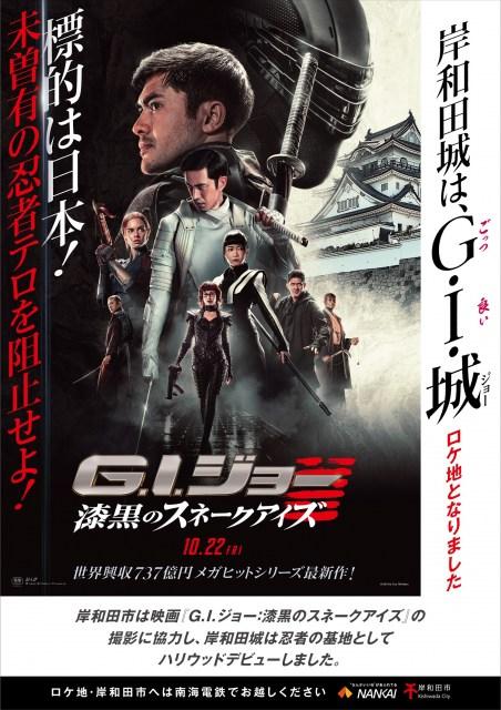 映画『G.I.ジョー:漆黒のスネークアイズ』(10月22日公開)と岸和田城のコラボビジュアルの画像