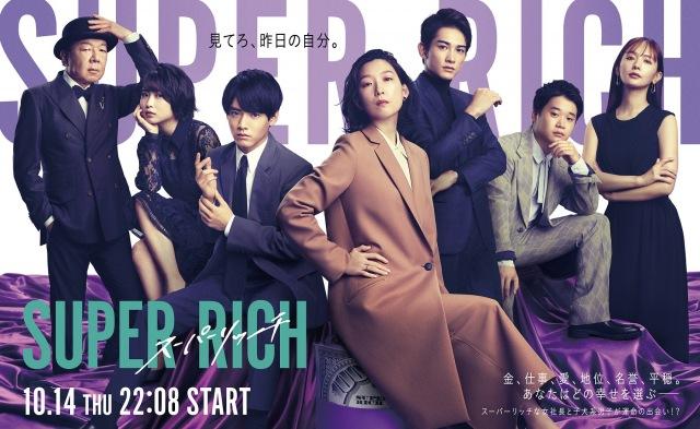 『SUPER RICH』ポスタービジュアル解禁(C)フジテレビの画像