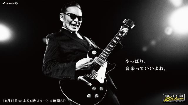 タモリがレスポールをかき鳴らす『ミュージックステーション』期間限定35周年記念キービジュアル(C)テレビ朝日の画像