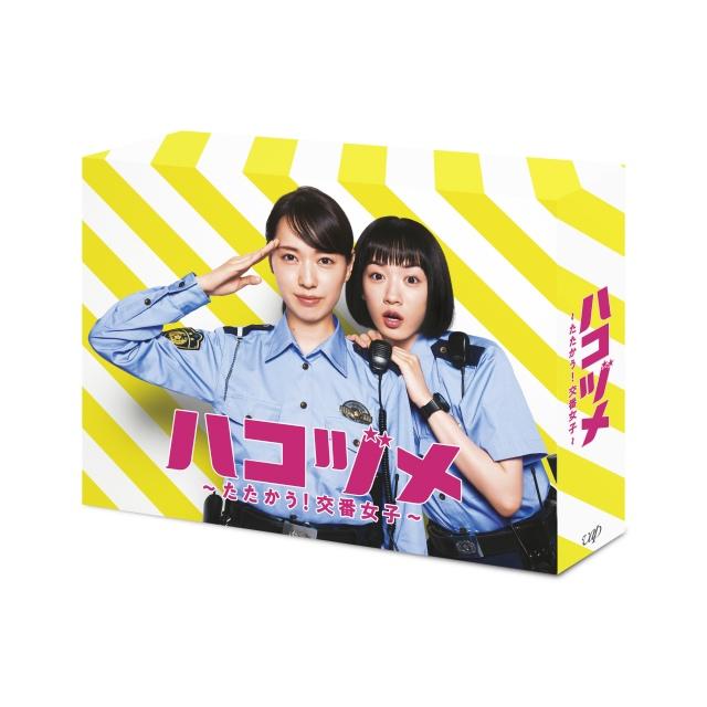 『ハコヅメ~たたかう!交番女子~』脚本:根本ノンジ/Blu-ray&DVD BOX(2022年1月26日発売)発売元:バップ(C)NTVの画像