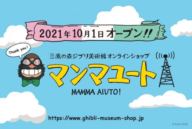 三鷹の森ジブリ美術館オンラインショップ マンマユートがオープン (C)Studio Ghibli (C)Museo d'Arte Ghibliの画像