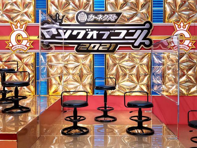 『キングオブコント2021』暫定順位席をツイッターでライブ配信(C)TBSの画像