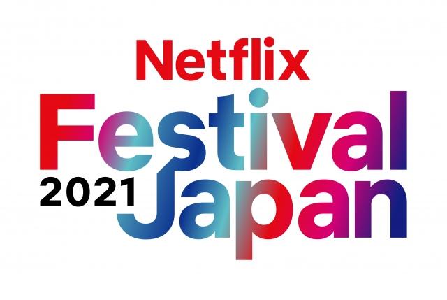 11月9日(火)〜11月10日(水)の2日間、2021年冬以降の配信作品を一挙に発表する「Netflix Festival Japan 2021」オンラインで開催の画像