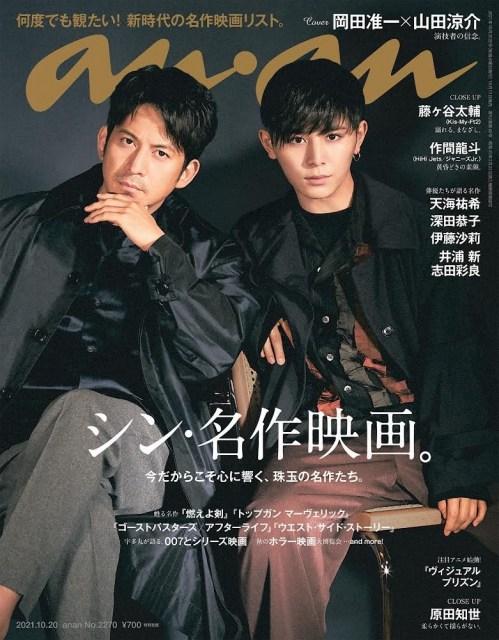 岡田准一(左)と山田涼介『anan』2270号(2021年10月13日発売) (C)マガジンハウスの画像