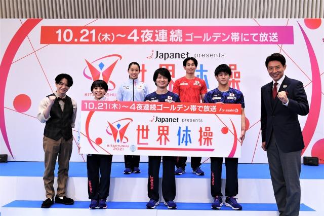 『ジャパネットpresents世界体操北九州2021』記者会見の模様の画像