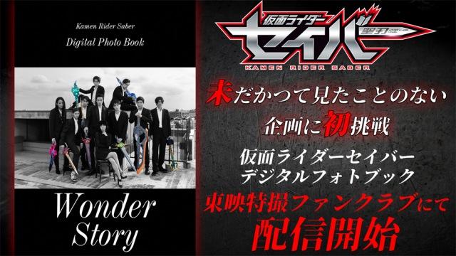 デジタルフォトブック『Wonder Story』の配信がTTFCでスタート(C)2020 石森プロ・テレビ朝日・ADK EM・東映の画像