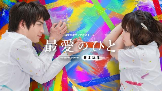 「最愛のひと~The other side of 日本沈没~」のメインビジュアル (C)TBSの画像