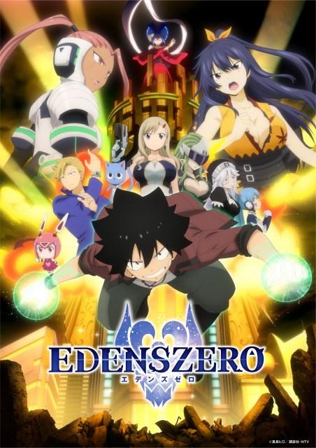 アニメ『EDENS ZERO』のキービジュアルの画像