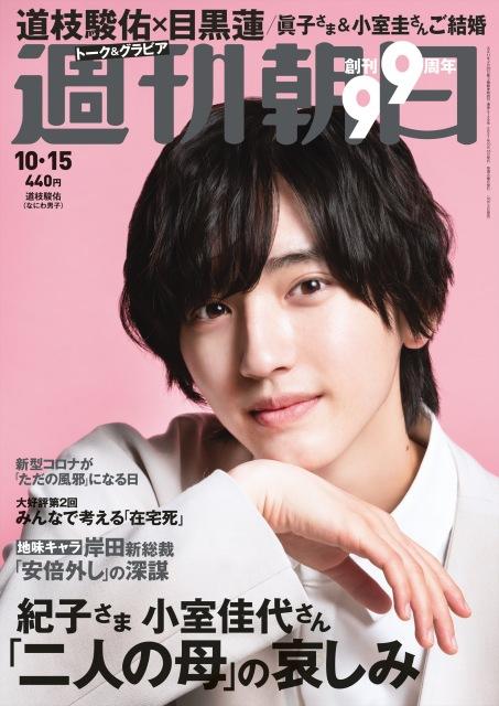 『週刊朝日』2021年10/15号の表紙を飾るなにわ男子・道枝駿佑の画像