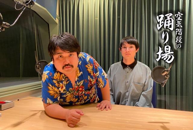 TBSラジオ『空気階段の踊り場』急きょ生放送決定の画像