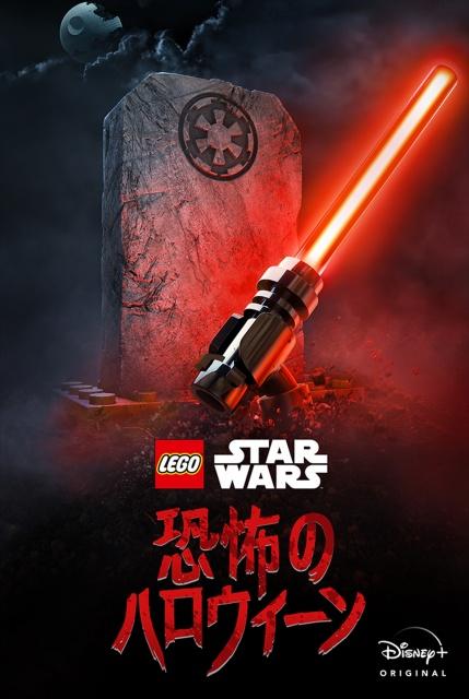 『LEGO スター・ウォーズ/恐怖のハロウィーン』ディズニープラスにて10月8日より独占配信の画像