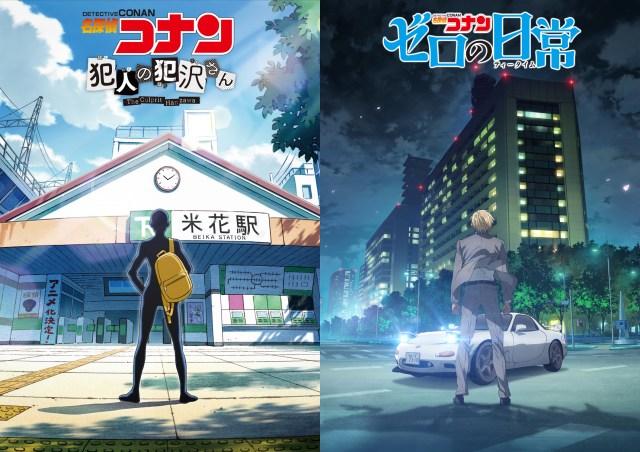 『名探偵コナン 犯人の犯沢さん』『名探偵コナン ゼロの日常』ティザービジュアルの画像