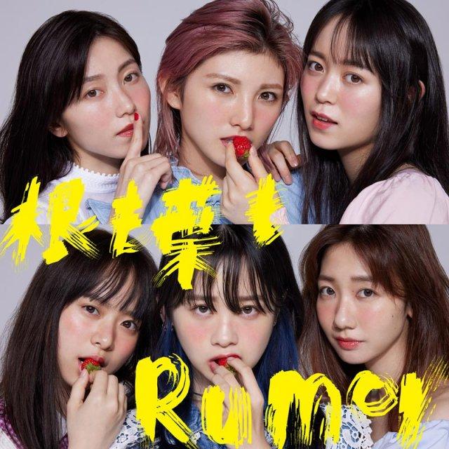 AKB48「根も葉もRumor」(キングレコード/9月29日発売) (C)You,Be Cool!/KING RECORDSの画像