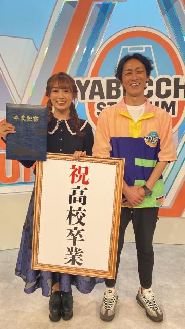 高校を卒業した黒木ひかり(左)とナインティナイン・矢部浩之の画像
