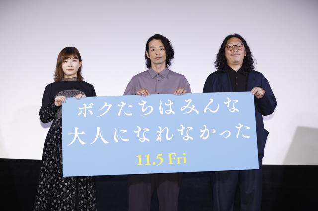 映画『ボクたちはみんな大人になれなかった』プレミア上映イベントに登壇した(左から)伊藤沙莉、森山未來、森義仁監督の画像