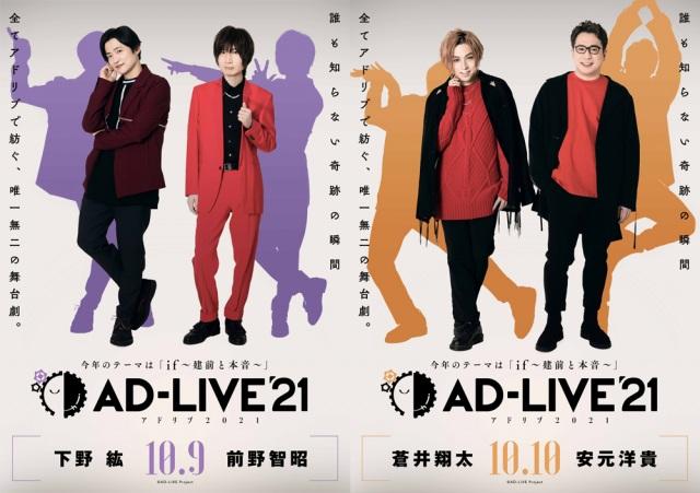 「AD-LIVE 2021」大阪公演に出演する下野紘×前野智昭、蒼井翔太×安元洋貴の画像