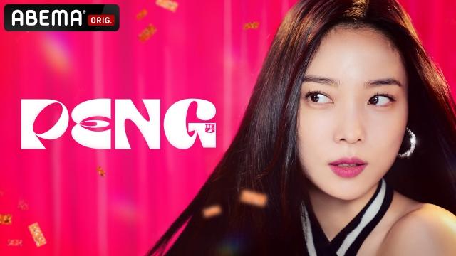 韓国ドラマ『PENG』国内独占配信決定の画像