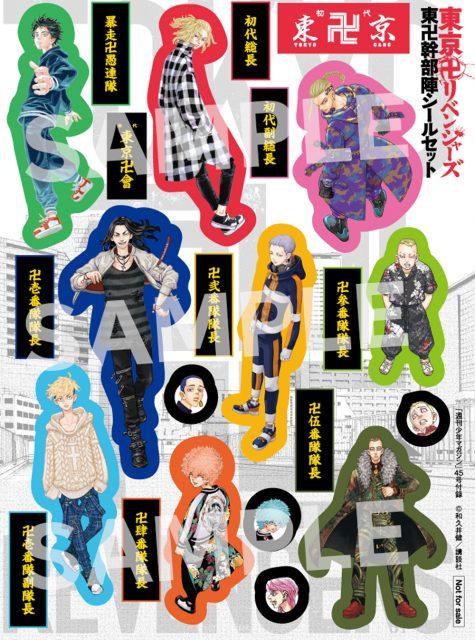 『東京卍リベンジャーズ』のシールセットの画像