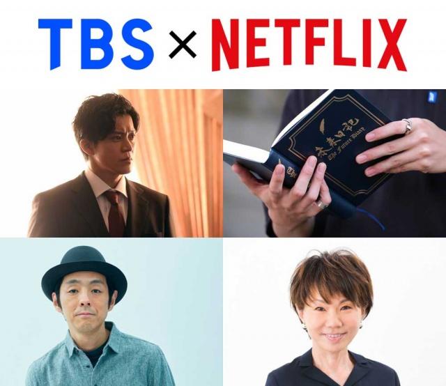 TBSとNETFLIX新作3本を全世界配信決定(左上)日曜劇場『日本沈没―希望のひと―』 (C)TBS、Netflixシリーズ『未来日記』、Netflixシリーズ『離婚しようよ』の画像