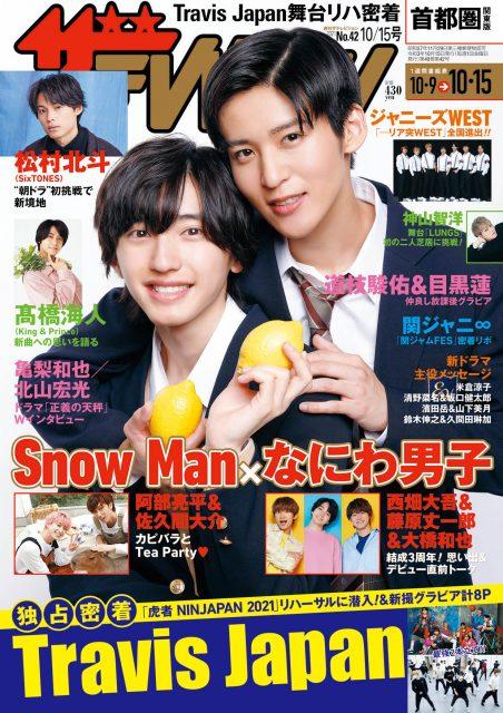『週刊ザテレビジョン』10/15号表紙を飾る(左から)道枝駿佑、目黒蓮の画像