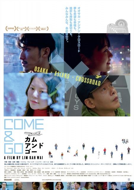 映画『COME & GO カム・アンド・ゴー』(11月19日公開)ポスタービジュアル (C)cinemadriftersの画像